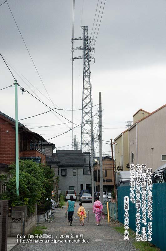 川尻線2号